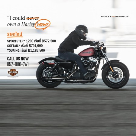 Harley-Davidson New Price