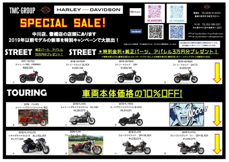 【SPECIAL SALE!】