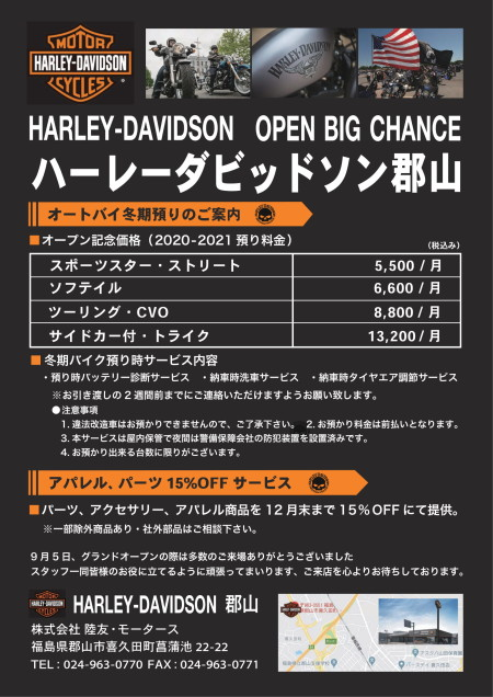 【お知らせ!】OPEN BIG CHANCE!